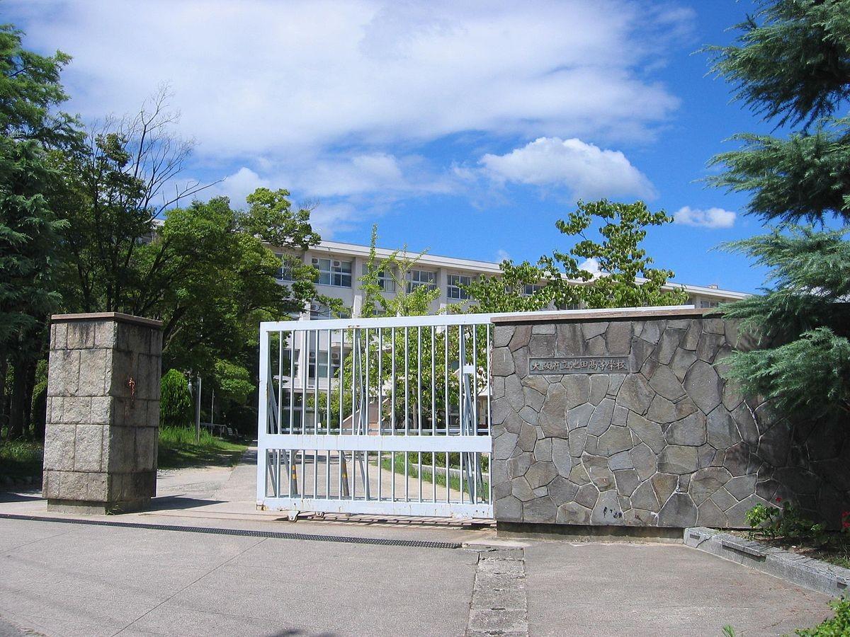 大阪府立池田高校