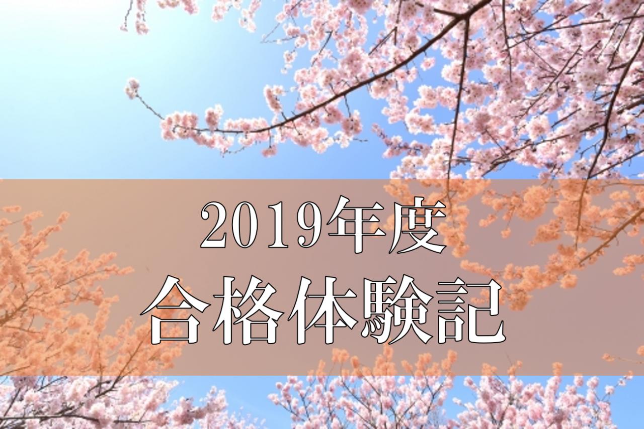 2019年度合格体験記