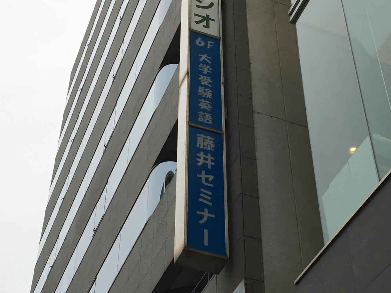 藤井セミナー 予備校 大学受験 塾 評判 三ノ宮 三宮