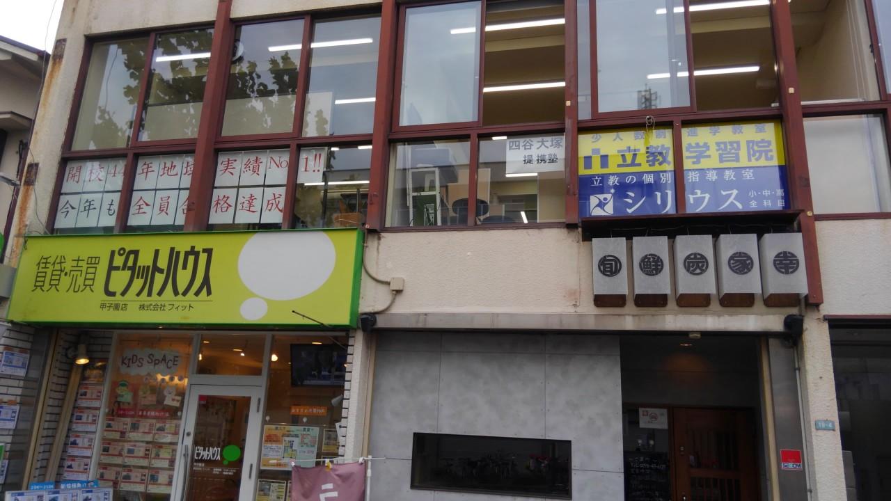 新浦安 四谷 大塚