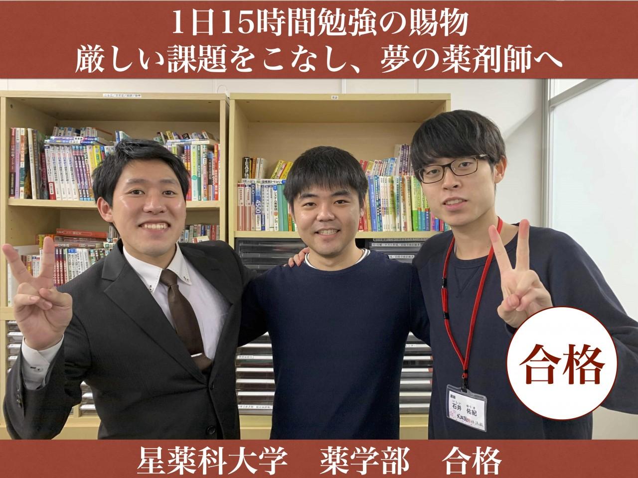 目崎くん 星薬科大学 薬学部合格