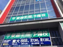 東進衛星予備校堺東駅前校
