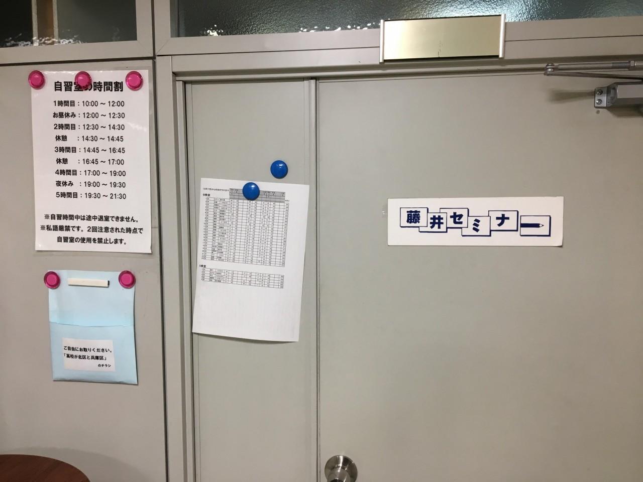 藤井セミナー 三宮 予備校 大学受験 入口 塾 評判 ランキング
