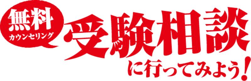 受験相談に行ってみよう  武田塾 個別指導 生駒駅