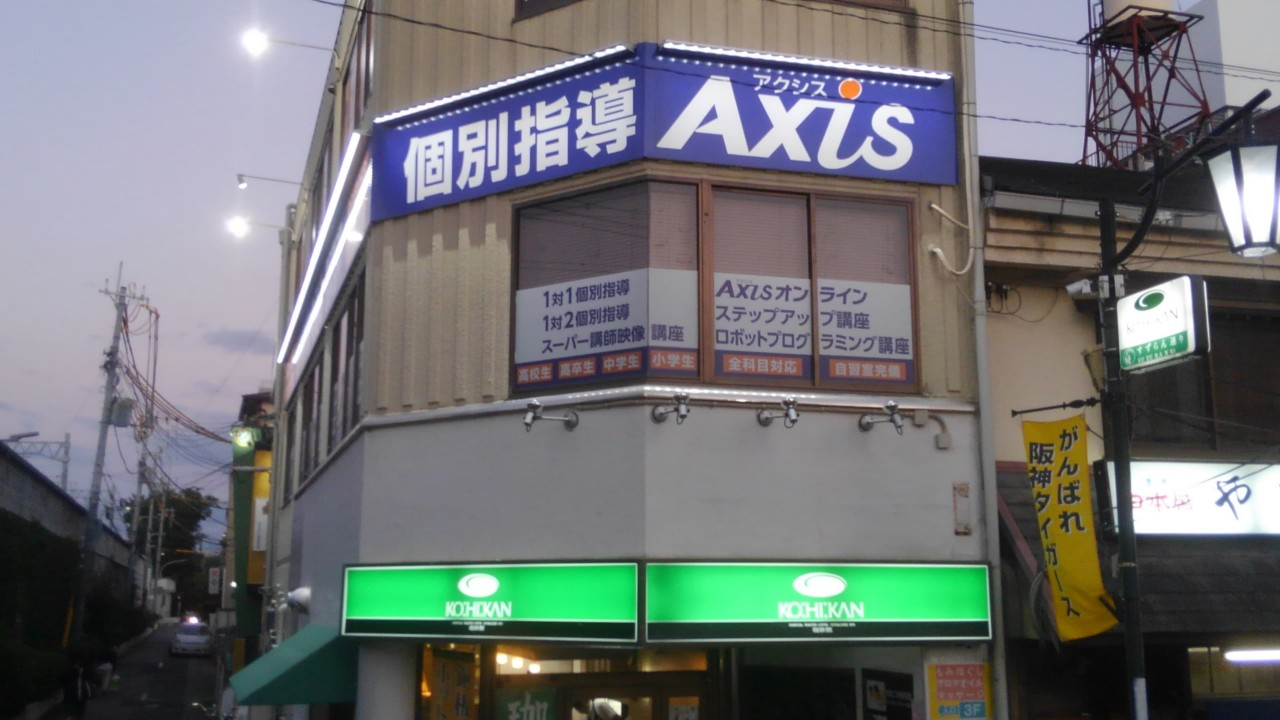 個別指導Axisアクシス 甲子園口校 武田塾阪神甲子園校