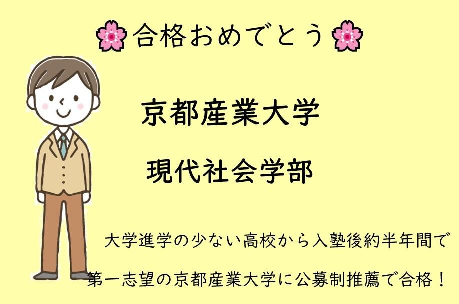 京都産業大学現代社会学部合格体験記
