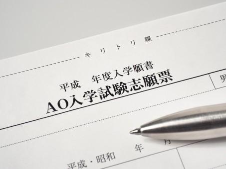 【素材】AO入試