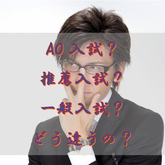 【大学入試】推薦入試・AO入試・一般入試の違いまとめ|武田塾 可児校