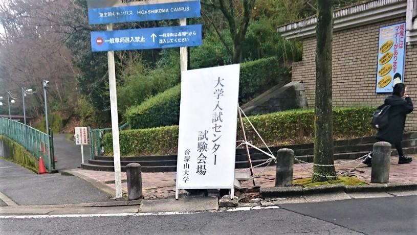 センター試験_武田塾王寺校