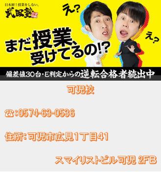 武田塾可児校情報