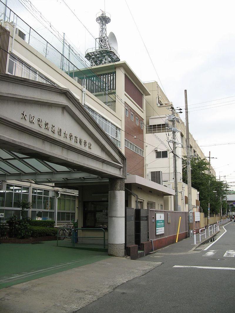 大阪電気通信大学高校
