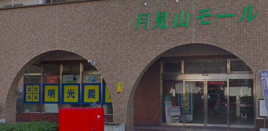 明光義塾 月見山 板宿 武田塾 神戸 大学受験 塾 予備校 比較 まとめ