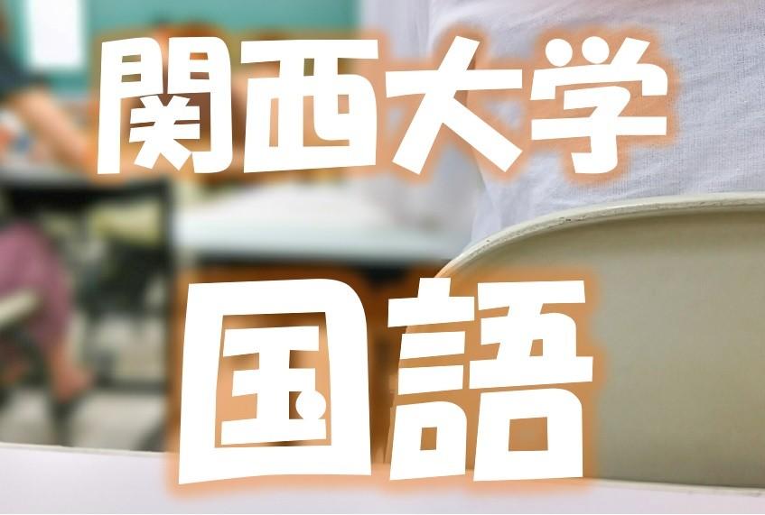 関西大学ー入試ー国語