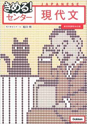 きめるセンター現代文