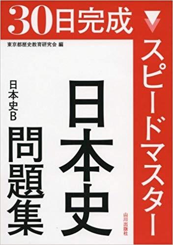 スピードマスター日本史