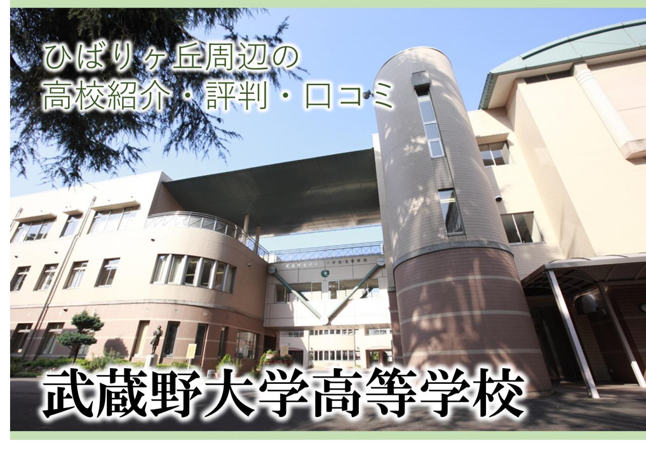 武蔵野大学高等学校