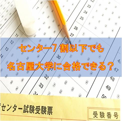 センター試験 名古屋大学