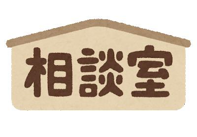 text_soudanshitsu