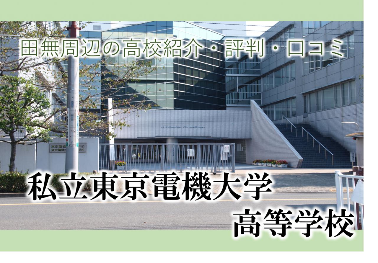 私立東京電機高等学校2