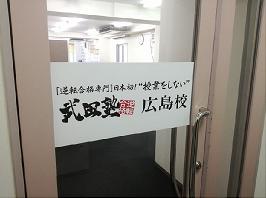 「武田塾広島校」の画像検索結果