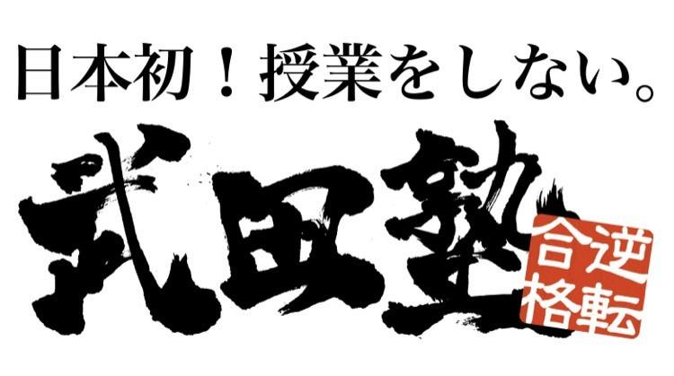 武田塾 ロゴ