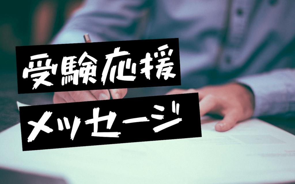 image of 受験応援メッセージ