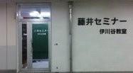 藤井セミナー 伊川谷 武田塾 板宿 学園都市 垂水 大学受験 予備校 比較 まとめ