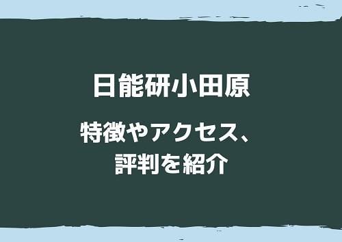 日能研小田原-min
