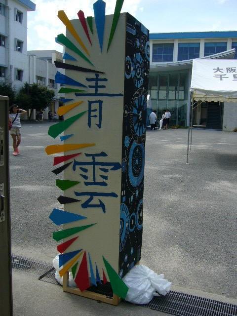 千里青雲高校 文化祭
