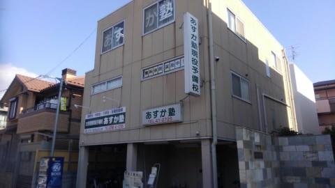 阪神甲子園武田塾 あすか塾