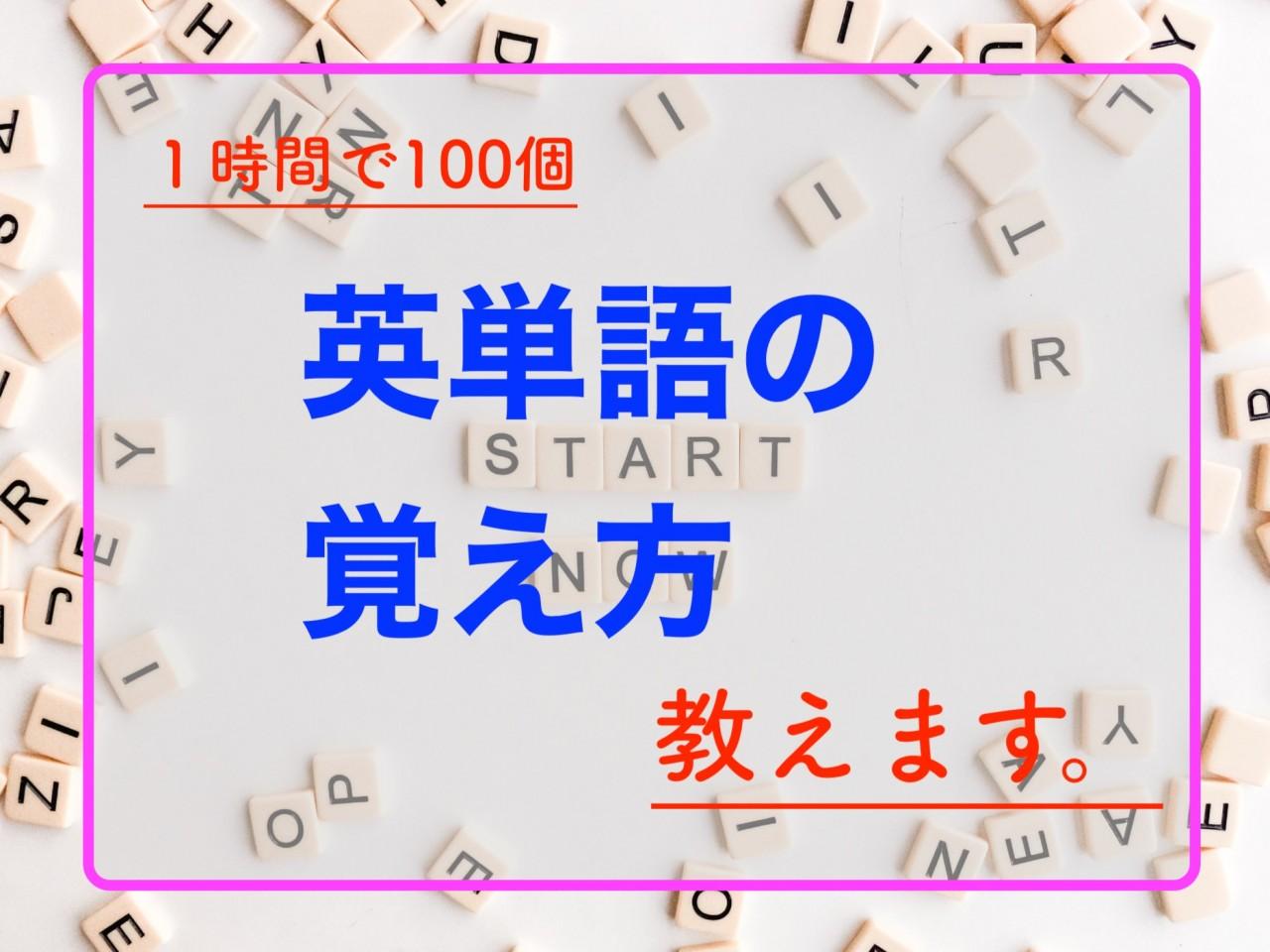 覚え 方 単語 英語