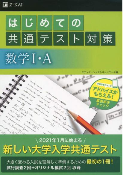 はじめての共通テスト数学_武田塾王寺校