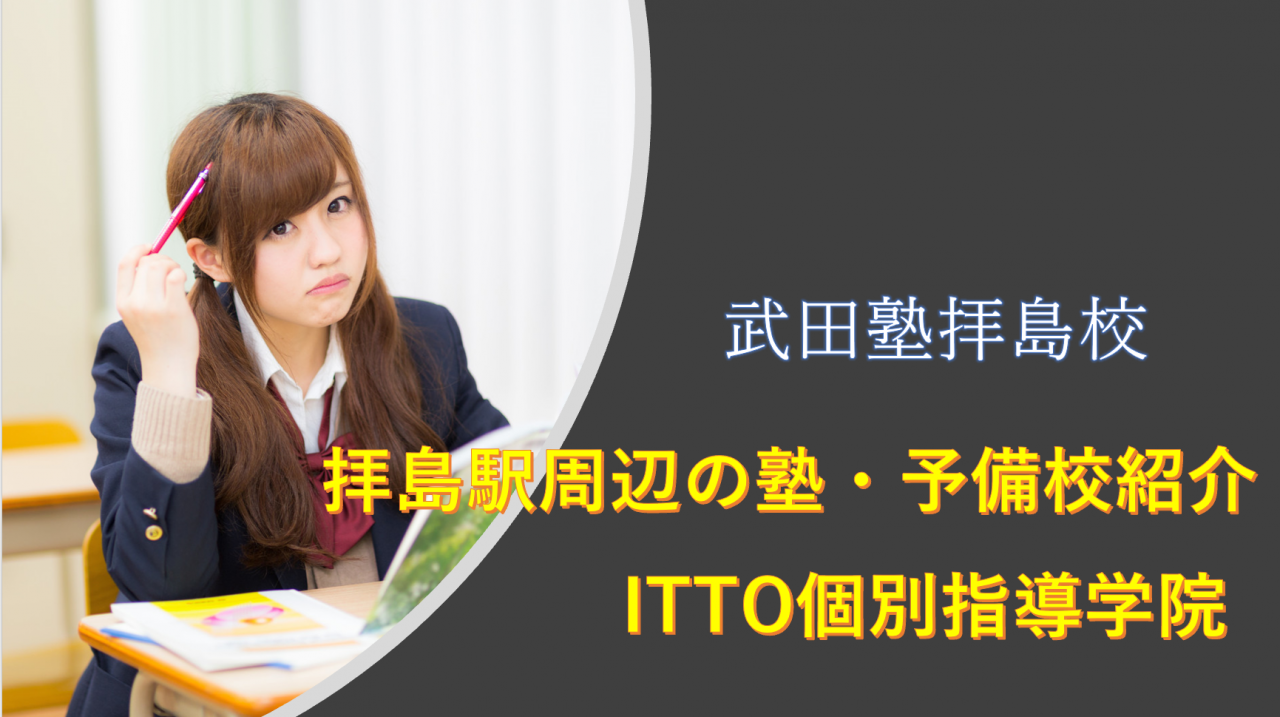塾紹介ITTO