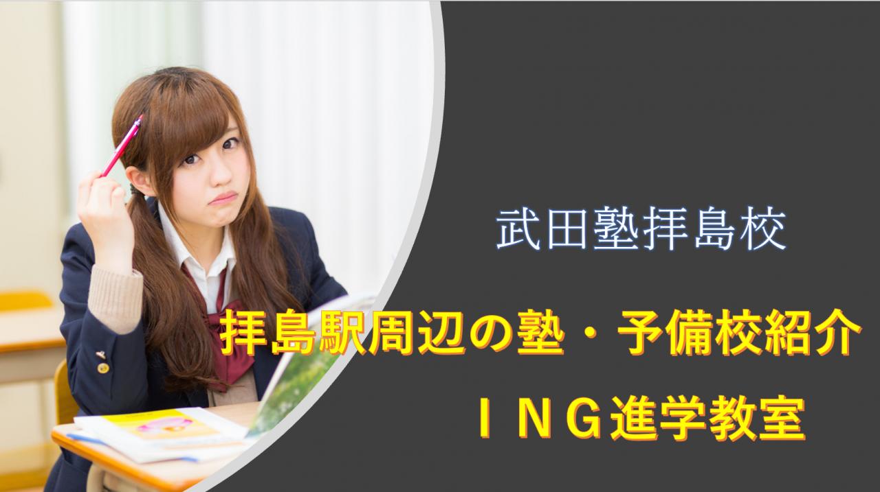 紹介ING