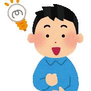 ひらめくイラスト_武田塾王寺校
