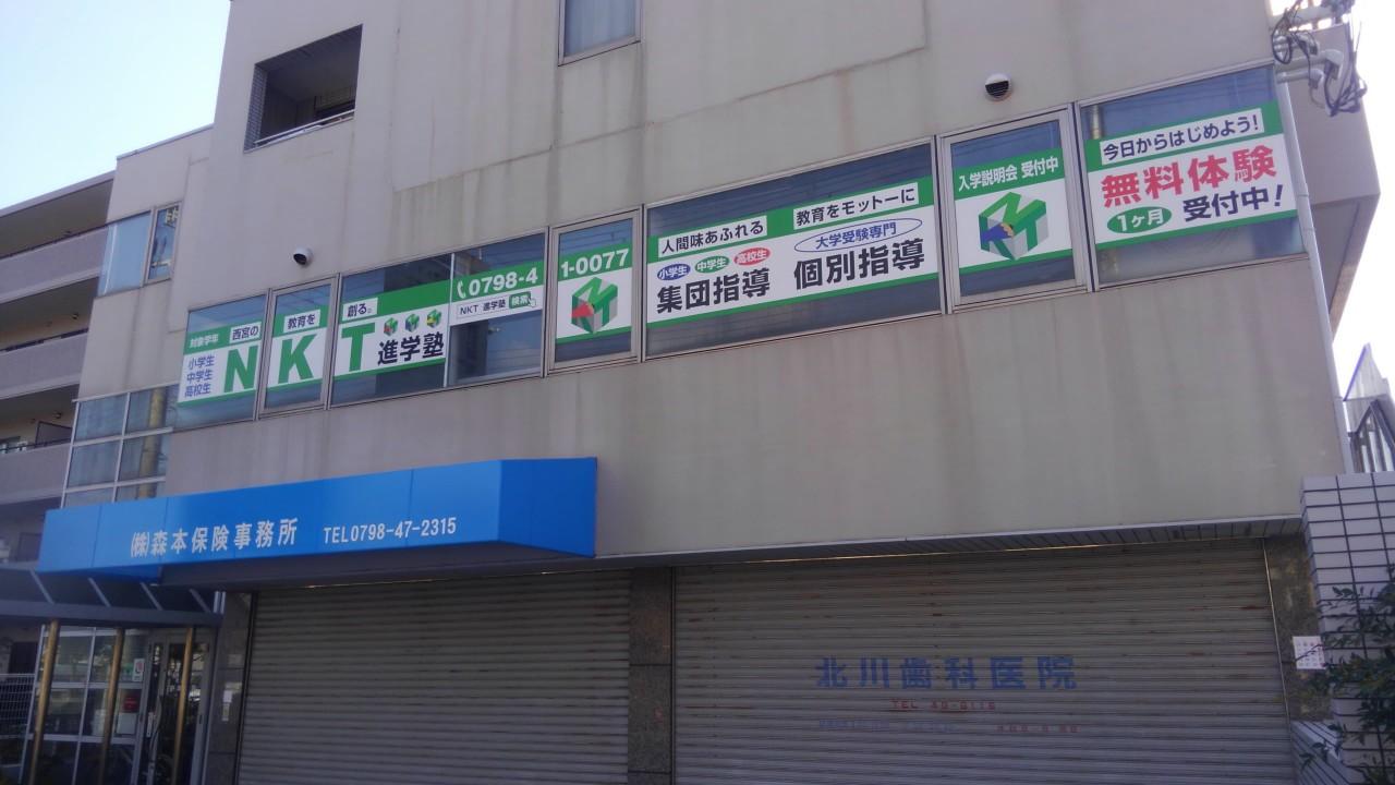 阪神甲子園武田塾 NKT進学塾