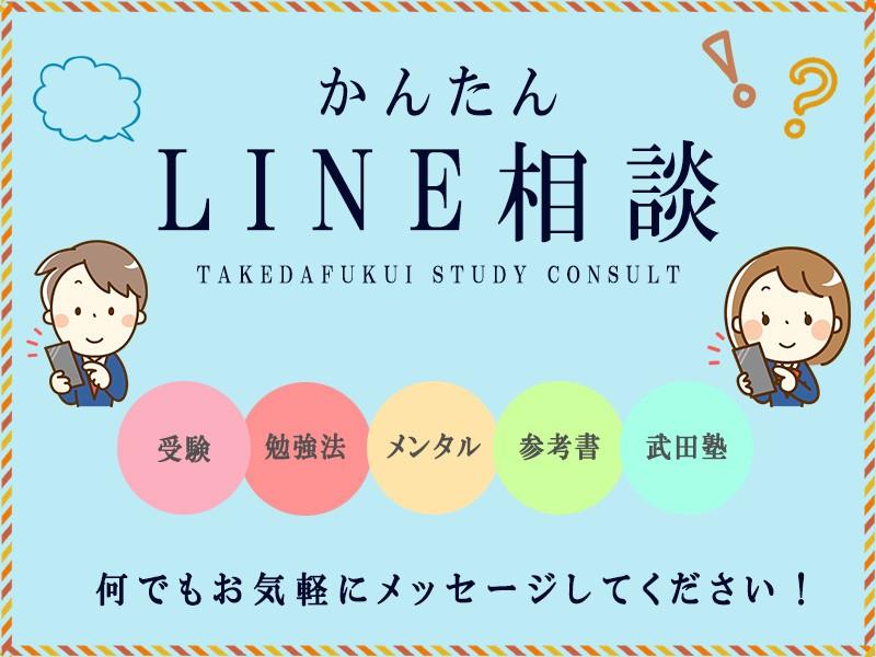 takedajuku_fukui_line_banner