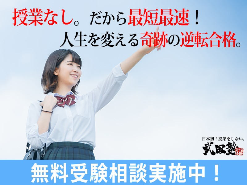 takedajuku_fukui_jukensoudan_banner
