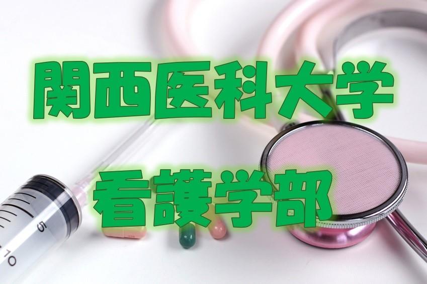 関西医科大学看護学部