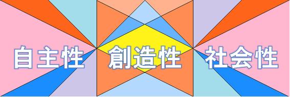 美濃加茂高校校訓