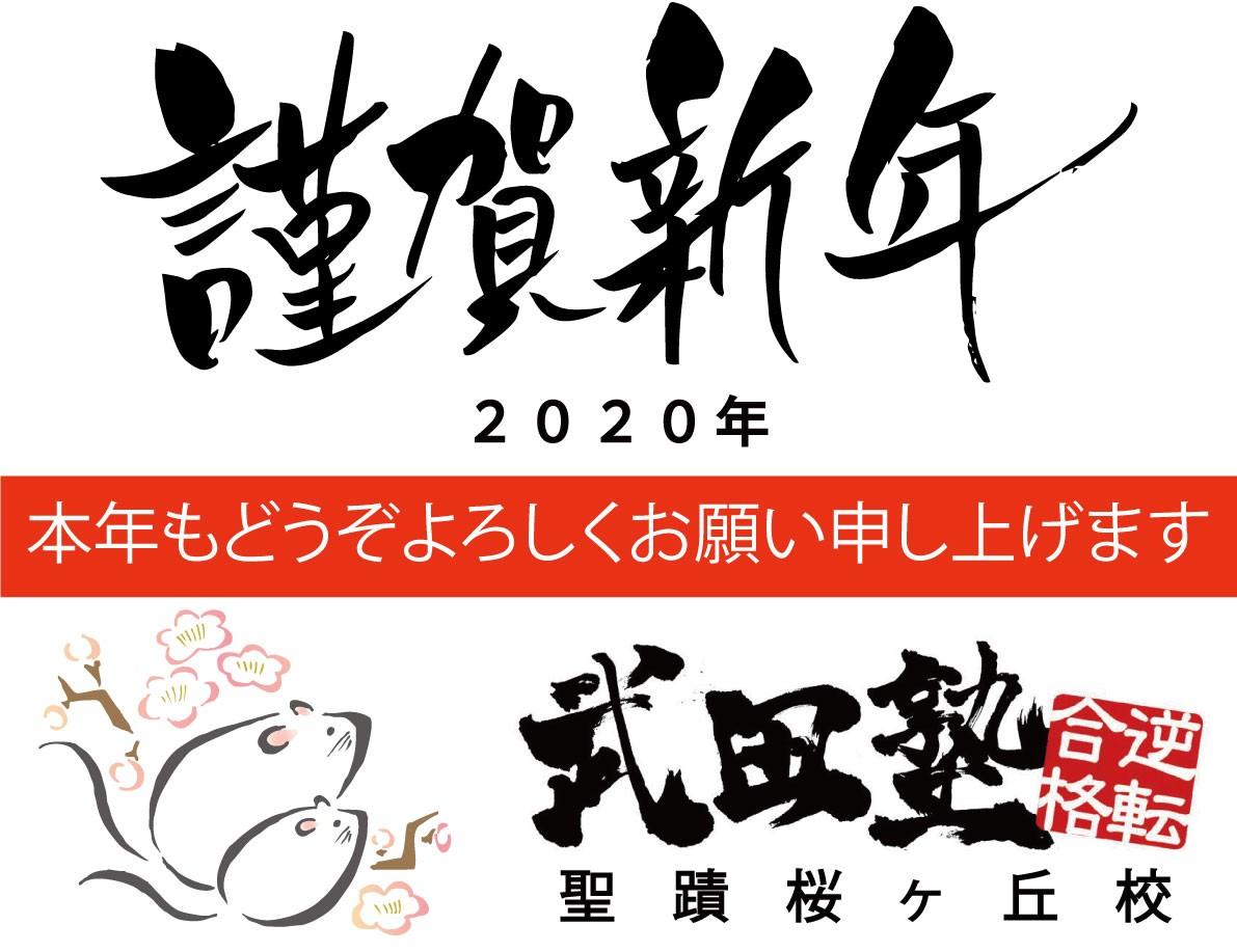 新年素材-聖蹟桜ヶ丘校