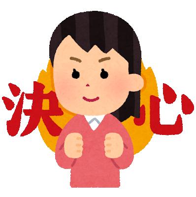 決心_武田塾王寺校