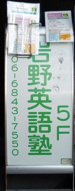 岩野英語塾