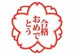 武田塾神戸三宮校 2019年度 合格実績