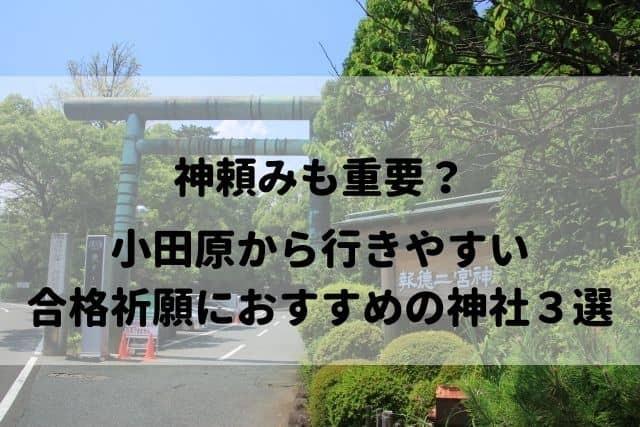 神頼みも重要? 小田原から行きやすい 合格祈願におすすめの神社3選-min