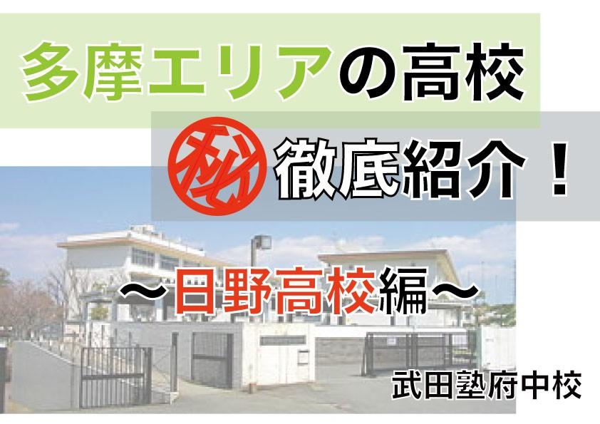 学校紹介-日野高校