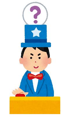 クイズイラスト_武田塾王寺校