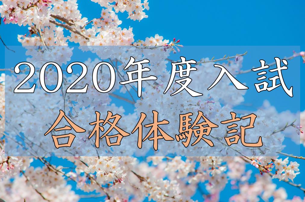 2020年度 合格体験記
