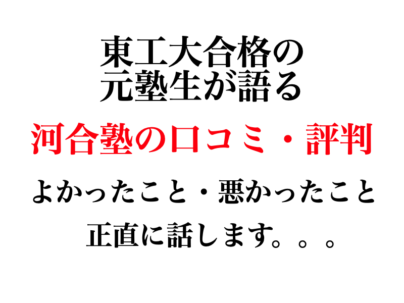 河合塾口コミ