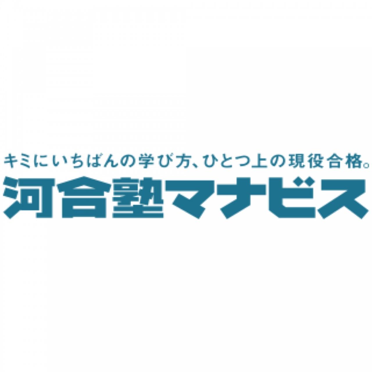河合塾マナビス秋葉原校